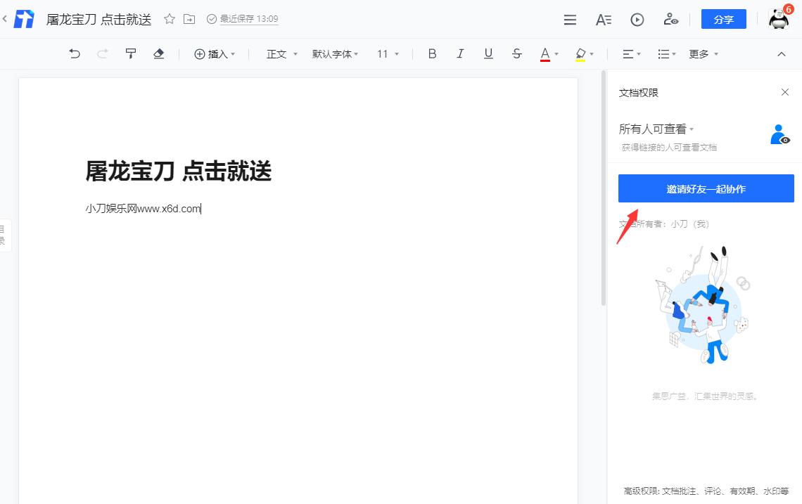 揭秘新玩法推广渠道:用腾讯文档做QQ消息弹窗推广