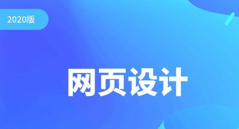 2020千锋零基础网页设计教程[完结]